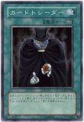 カードトレーダー【スー】