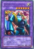 E-HERO ライトニング・ゴーレム