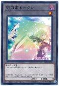 閃刀姫トークン(18TP2)【ノー】