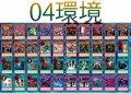 04環境デッキ(2個セット)