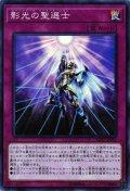 影光の聖選士【スー】