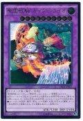聖霊獣騎 ガイアペライオ【アル】