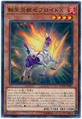 転生炎獣ゼブロイドX【ノー】