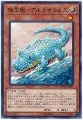 珠玉獣-アルゴザウルス【ノー】