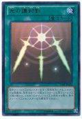 光の護封剣(15AY-JPA)【ウル】