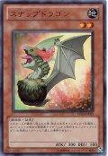 スナップ・ドラゴン【ウル】