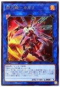 閃刀姫-カガリ【ウル】