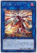閃刀姫-カガリ【シク】