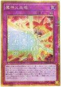 魔神火炎砲(MB01-JP003)【ゴル】