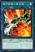 機甲部隊の最前線【ノー】