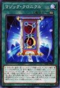 マジック・クロニクル【ノー】