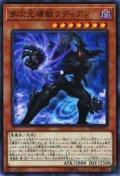 多次元壊獣ラディアン【ノー】