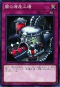 闇の増産工場【ノー】