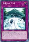 幽麗なる幻滝【ノー】