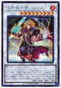 焔聖騎士帝-シャルル【シク】