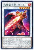 焔聖騎士導-ローラン【レア】