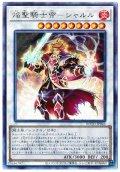 焔聖騎士帝-シャルル【アル】