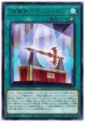 『焔聖剣-デュランダル』【レア】