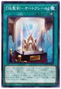 『焔聖剣-オートクレール』【ノー】