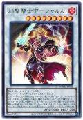 焔聖騎士帝-シャルル【ウル】