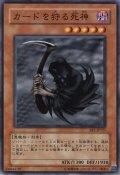 カードを狩る死神【ノー】