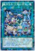 【パラ】魔界台本「火竜の住処」