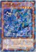 【パラ】影六武衆‐ドウジ