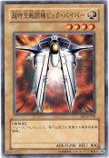 超時空戦闘機ビック・バイパー【ノー】