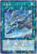 【パラ】飛竜艇-ファンドラ