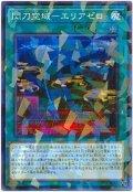 【パラ】 閃刀空域-エリアゼロ