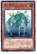 森の聖獣 ユニフォリア