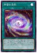 宇宙の法則【スー】