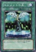 エレメントの泉【ノー】