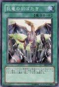 巨竜の羽ばたき【ノー】