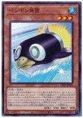 ペンギン魚雷【ノレ】
