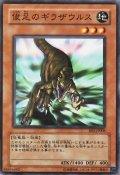 俊足のギラザウルス【ノー】