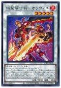焔聖騎士将-オリヴィエ【レア】