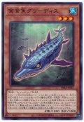 貪食魚グリーディス【ノー】