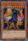疾風の暗黒騎士ガイア【ウル】