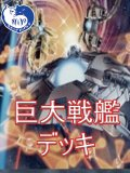 巨大戦艦デッキ 【管理ナンバー001】