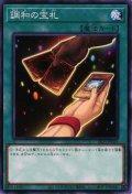 調和の宝札【ノー】
