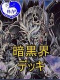 暗黒界デッキ【管理番号001】