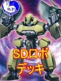 SDロボデッキ【管理番号001】