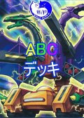 ABCデッキ【管理番号001】