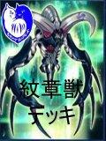 紋章獣デッキ【管理番号001】