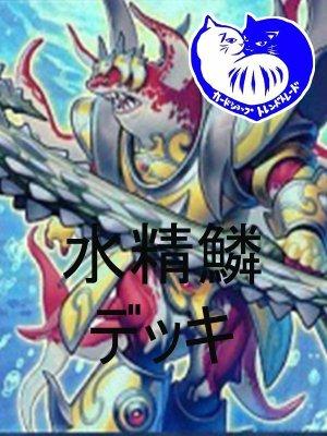 画像1: 水精鱗デッキ【管理番号001】