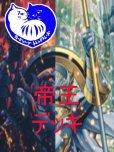 画像1: 帝王デッキ (1)