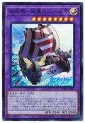 海造賊-双翼のリュース号【スー】