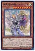 夢魔鏡の白騎士-ルペウス【ノー】
