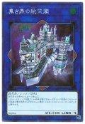 黒き森の航天閣(EXシークレット)【シク】